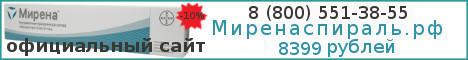 Купить спираль Мирена по самой низкой цене в РФ на официальном сайте| акция на вмс Мирена, внутриматочная спираль Мирена